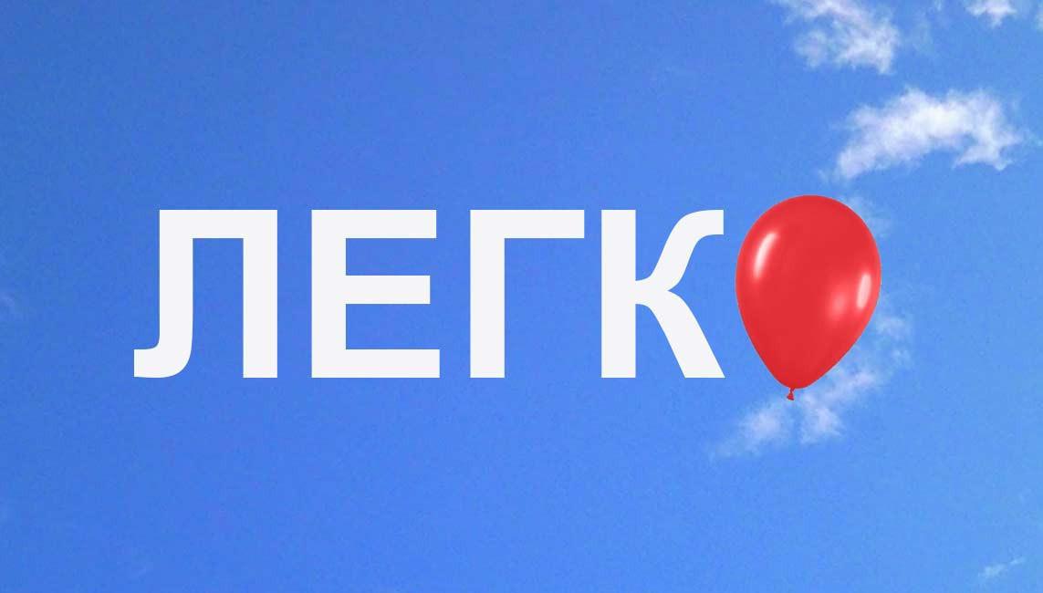 Легко - буквы на фоне неба и воздушный шарик