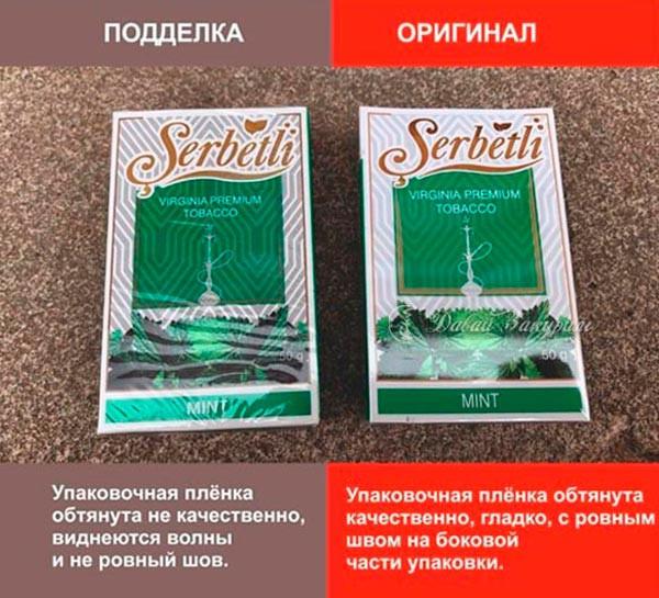 Упаковочная пленка на коробке оригинального Serbetli